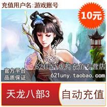 搜狐畅游 天龙八部3点卡 10元200点400元宝 自动充值 直充 秒充 价格:10.00