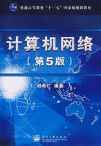 计算机网络(第5版)(含光盘)销量过百万的精品教材 价格:25.20