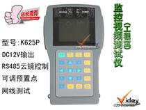 工程宝K-625P 视频测试仪 云台解码器 监控摄像机 调试仪送螺丝刀 价格:495.00