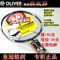 特价 奥立弗 OLIVER 羽毛球拍 正品 限量纪念版 TI 15000原780元 价格:188.00