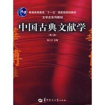 皇冠正版/中国古典文献学(第二版) 张三夕 主编 价格:25.30