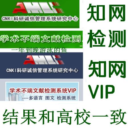 知网查重|知网论文检测|知网vip|cnki知网4.0系统 知网检测 价格:127.00