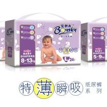 新品宝舒奇 婴儿纸尿裤/特薄瞬吸/不起坨/不断层S30/M24/L20/XL18 价格:38.00