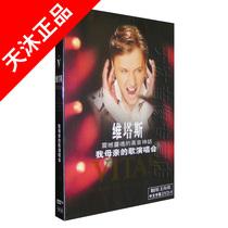 【商城◆正版】维塔斯VITAS 我母亲的歌演唱会 1D9+赠:精美海报 价格:30.00