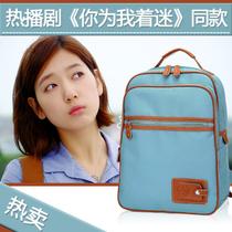 新款嘉米你为我着迷朴信惠背包14寸电脑包帆布旅行书包双肩包包邮 价格:56.00