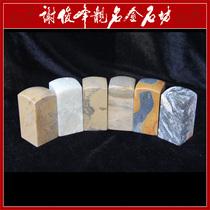 昌化石手工金石篆刻石头印章石料定制方章姓名章藏书画章闲章3CM 价格:88.00