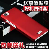 金立V185手机壳 金立V185手机套 金立V185保护套 保护壳磨砂硬壳 价格:9.90