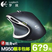 顺丰送礼 罗技M950 t高性能激光鼠标可充电鼠标玻璃上跳舞的鼠标 价格:619.00