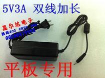 双线加长1.65米 5V3A平板电脑充电器 原道台电酷比魔方纽曼爱国者 价格:18.00