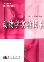 动物学实验技术(21世纪生物学基础课系列实验教材)书陈广文//李仲辉 医学卫生 价格:20.30