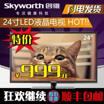 Skyworth/创维 24E5CHR 24寸液晶电视最小尺寸特价 包邮平板电视 价格:999.00