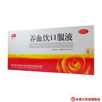 【敖东】养血饮口服液 10毫升*10支/盒 补气养血 吉林敖东 价格:19.40