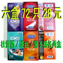 6盒72只杜蕾斯诺丝第6感避孕套各两盒特价28元成人用品情趣安全套 价格:28.00