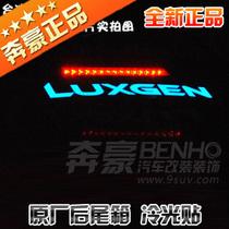纳智捷大7SUV尾箱冷光贴片 LUXGEN专用改装冷光灯 刹车 冷光贴 价格:450.00