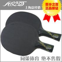 乒乓球拍银河MC-2 MC2水晶板微晶科技 乒乓底板正品5层纯木 价格:77.80