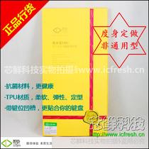 酷奇纳米银抗菌TPU键盘膜 宏基AS7741G 5552G 5950G 8950G 5739G 价格:30.00