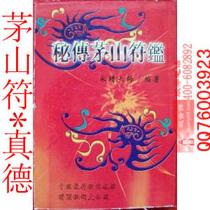 《密传茅山符秘传鉴》永靖大师323页 价格:10.00