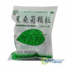 【健民】夏桑菊颗粒10*20小袋 清肝明目 疏风散热 除湿痹 解疮毒 价格:7.60