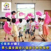 [幼儿园音乐教学] 《采茶扑蝶+公鸡和母鸡+猫捉老鼠》 价格:19.00