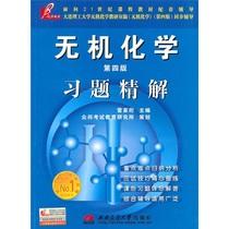 ②仓正版 无机化学习题精解(第4版) 价格:7.30