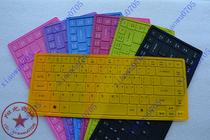宏基 Aspire 3810T 3820TG 3410 3935 4743G 彩色键盘膜 包邮 价格:3.11
