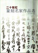 二十世纪篆刻名家作品选_晋文,高翔编著 价格:27.00