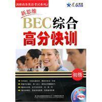 新思维BEC综合高分快训(初级)/范宝芳,杨秀娟 主编/吉林出版 价格:30.90