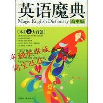 英语魔典(高中版)/朱志平/正版书籍 价格:13.00