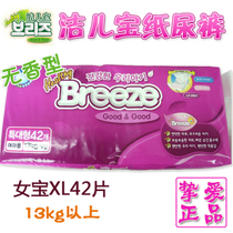 韩国洁儿宝 婴儿纸尿裤/尿片/尿不湿 XL42片 Healthy Breeze 价格:97.00