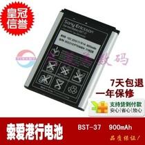 索尼爱立信BST-37 原装手机港行电池W800 K750 W810 K610电板特价 价格:19.90