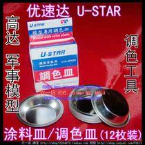 高达军事模型调色-优速达USTAR 涂料皿/调色皿碟 12只装UA-90020 价格:6.00