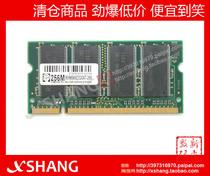 【清仓商品】特价闲置原装Acer宏基DDR PC-266 256M笔记本内存条 价格:20.00