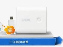 三洋爱乐普移动电源/Sanyo eneloop 苹果iphone 平板 充电宝 正品 价格:168.00
