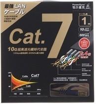 包尔星克 群加光纤网线 七类扁平网线 超高速千兆网线 7类网线1米 价格:26.00