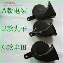 日本进口皇冠雷克萨斯凯美瑞霸道RAV4新锐志普拉多蜗牛喇叭正品 价格:248.00