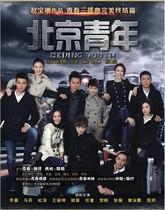 【正版现货】电视剧 北京青年 DVD (经济版) 李晨 马苏 杜淳 价格:9.00