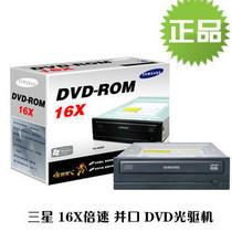 全新行货读盘将军 三星16X DVD-ROM光驱 行货一年(包换) 价格:180.00