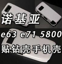 诺基亚5800w 5800xm e63 e71手机壳保护套 diy贴钻壳水钻素材外壳 价格:1.10