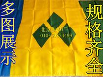 北京旗帜厂 世界各国 圣文森特和格林纳丁斯国旗3号192*128cm 价格:65.00