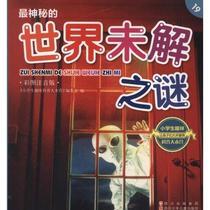 最神秘的世界未解之谜 书籍 童书 畅销 商城 正版 文轩网 价格:5.50