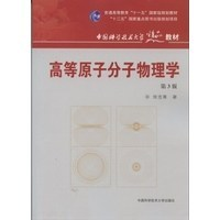 高等原子分子物理学/徐克尊 著/中国科学技术大学出版社 价格:42.90