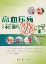 高血压病日常防治的120个细节(王强虎 著) 价格:3.60