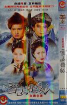 【惊爆价】 雪山飞狐 / 黄日华 佘诗曼 陈锦鸿 价格:6.00