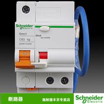 施耐�远下菲� 1P16A漏电保护 E9空气开关 EA9RN1C1630C 价格:98.20
