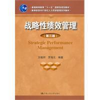 战略性绩效管理(第三版)/方振邦,罗海元 编著/中国人民大学出 价格:24.50