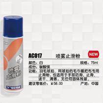 正品 胜利VICTOR威克多 AC017 网球羽毛球喷雾防滑粉 运动止滑粉 价格:18.00