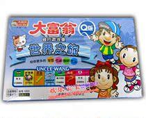 正版大富翁Q版银行游戏盘 世界之旅 强手棋游戏棋 儿童益智玩具 价格:5.50