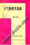 大气物理学基础 许绍祖 气象出版社 1993 价格:73.00
