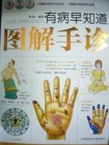 图解手诊  9787543943247上海科学技术文献出版社xz 价格:27.10