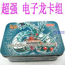 中文正版游戏王卡组 最新强电子火龙卡组 电子龙卡组 价格:12.00